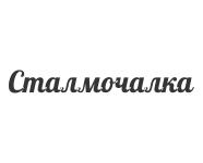 b_log_stalmochalka